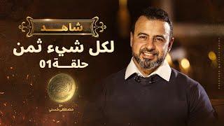 الحلقة الأولى - الثمن - مصطفى حسني - EPS 1- El-Taman - Mustafa Hosny