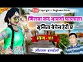 Gambar cover Singer sitaram gurjar bagdoli ka new super hit love song // rajasthani dj rimex song // sad song