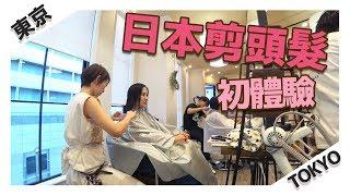 【東京留學#15】第一次在日本剪頭髮+染髮😍 #日本美容室初體驗
