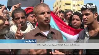 تحديات أمام استمرار الوحدة اليمنية في الذكرى 27 لها