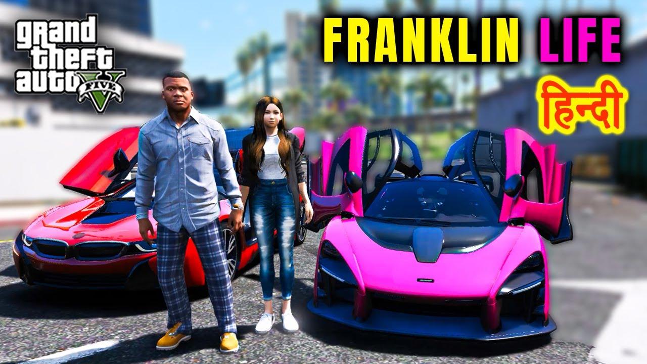 GTA 5 - FRANKLIN LIFE