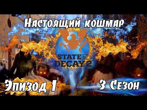 STATE OF DECAY 2 Настоящий кошмар СОЛО. 1э 3 Сез. Новое Начало ПРОХОЖДЕНИЕ КОШМАРНАЯ ЗОНА на русском