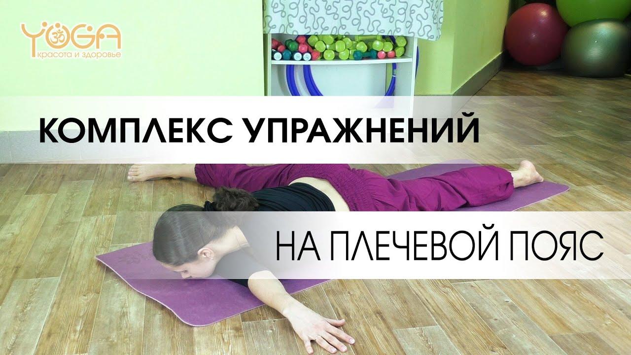 Упражнения на раскрытие плечевых суставов доктор доколин реабилитация после операции на плечевом суставе