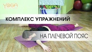 Комплекс упражнений на раскрытие плечевого пояса