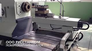 видео Лоботокарные станки