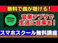 【音楽アプリ】無料で聞き放題!お家時間を楽しく過ごそう!