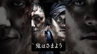 鬼はさまよう(字幕版) thumbnail