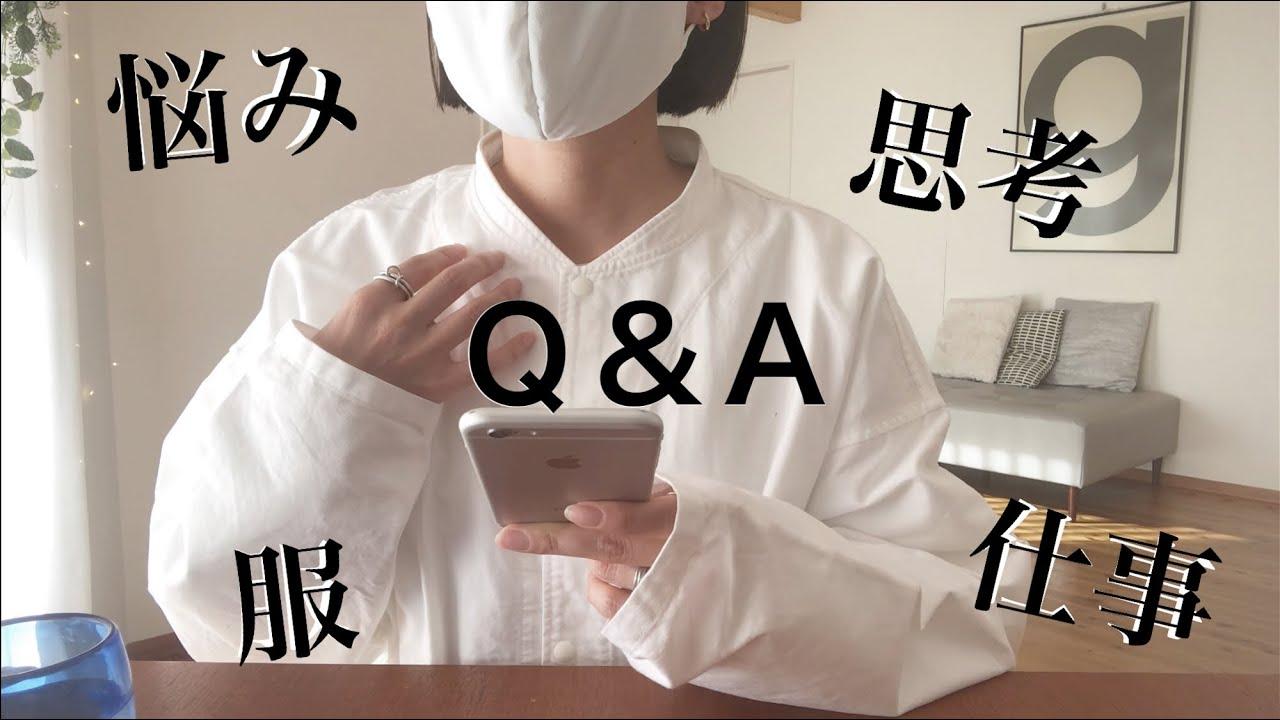 【Q&A】質問コーナー ミニマリスト女性