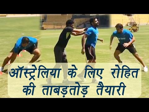 Rohit Sharma shares practice VIDEO ahead of India vs Australia test | वनइंडिया हिन्दी