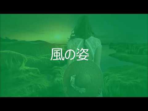 中江有里さんの『風の姿』Stella(^^)
