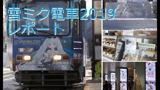 札幌市電PV 2019 雪ミク電車2019レポート