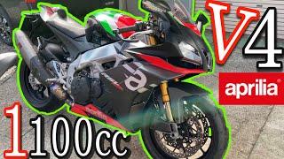 【神バイク】V4エンジン神サウンドに惚れた!!RSV4 1100 Factoryに試乗したら素晴らしいバイクだった【aprilia】
