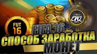 ОФИЦИАЛЬНЫЙ СПОСОБ НАКРУТКИ МОНЕТ В FIFA MOBILE 18