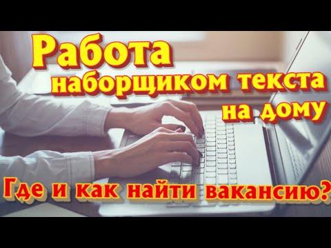 Работа наборщиком текста |где и как найти вакансию| набор текста - работа и заработок на дому 2021