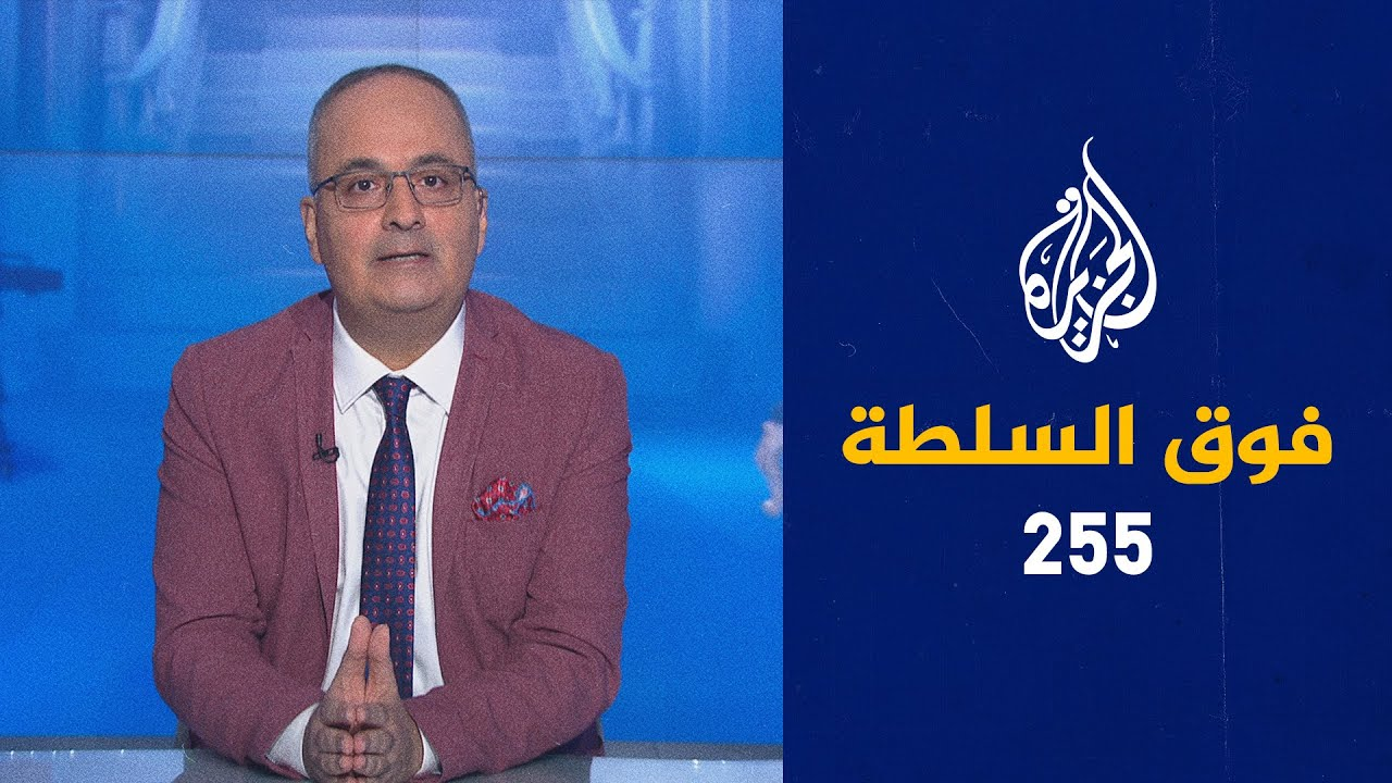 Download فوق السلطة 255 – صلى بعكس القبلة أمام حائط البراق فهل رضوا عنه؟