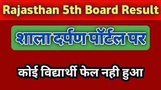 Rajasthan Board 5th Class Result 2019 Declared    Rajrmsa 5th results 2019 Live