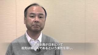 TOMODACHI :: SoftBank Leadership Program Summer 2012 :: Masayoshi Son - Personal Message