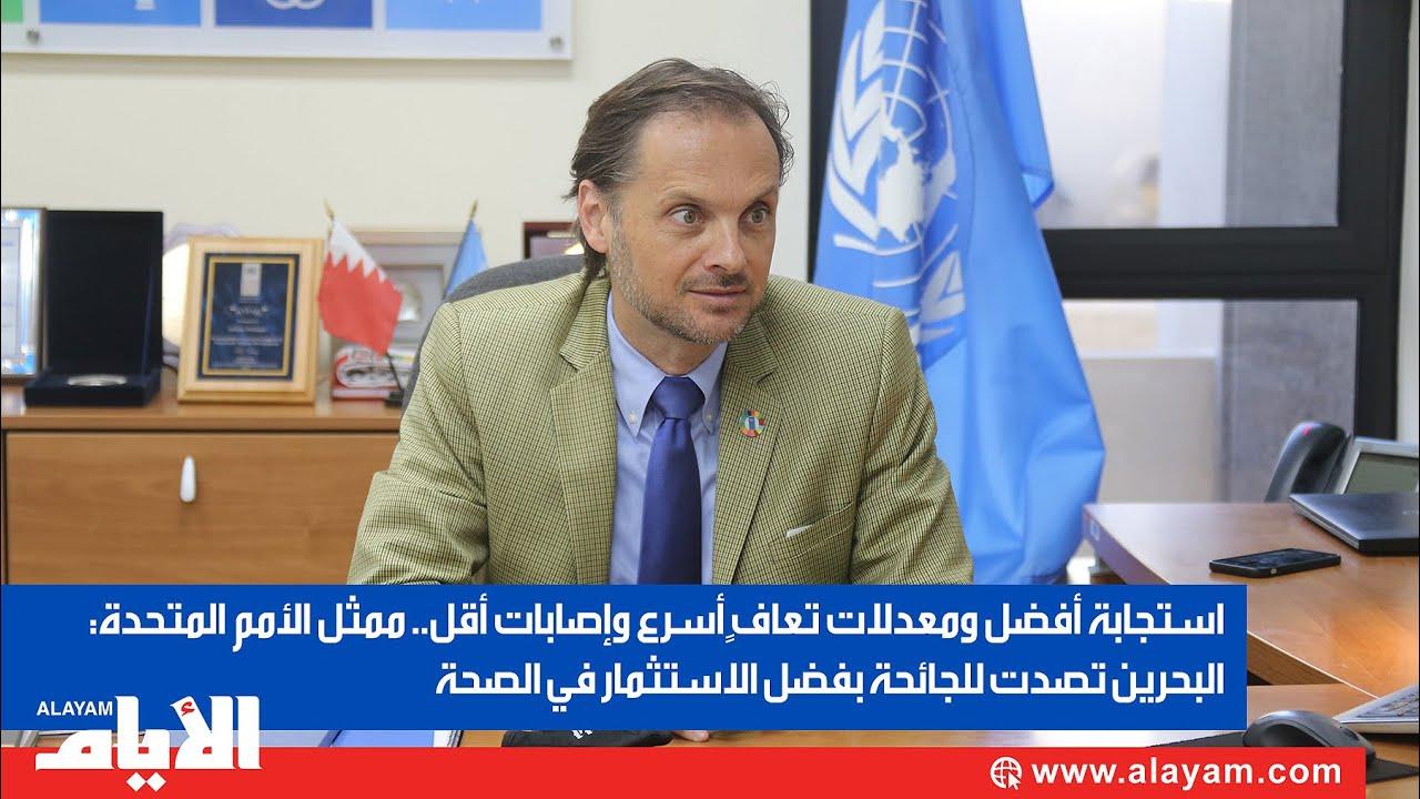 ممثل الأمم المتحدة: البحرين تصدت للجائحة بفضل الاستثمار في الصحة  - نشر قبل 9 ساعة