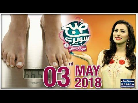 Subah Saverey Samaa Kay Saath | SAMAA TV | Madiha Naqvi | 03 May 2018