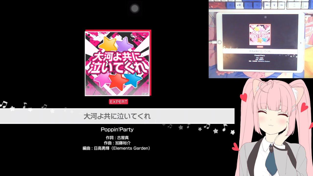 「バンドリ」BanG Dream! : 大河よ共に泣いてくれ (Taiga yo Tomo ni Naite Kure) [Expert] (w/handcam)