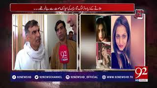 Important revelations in Sana Cheema murder case   20 May 2018   92NewsHD