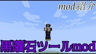 【マインクラフト】黒曜石ツールmod【mod紹介】