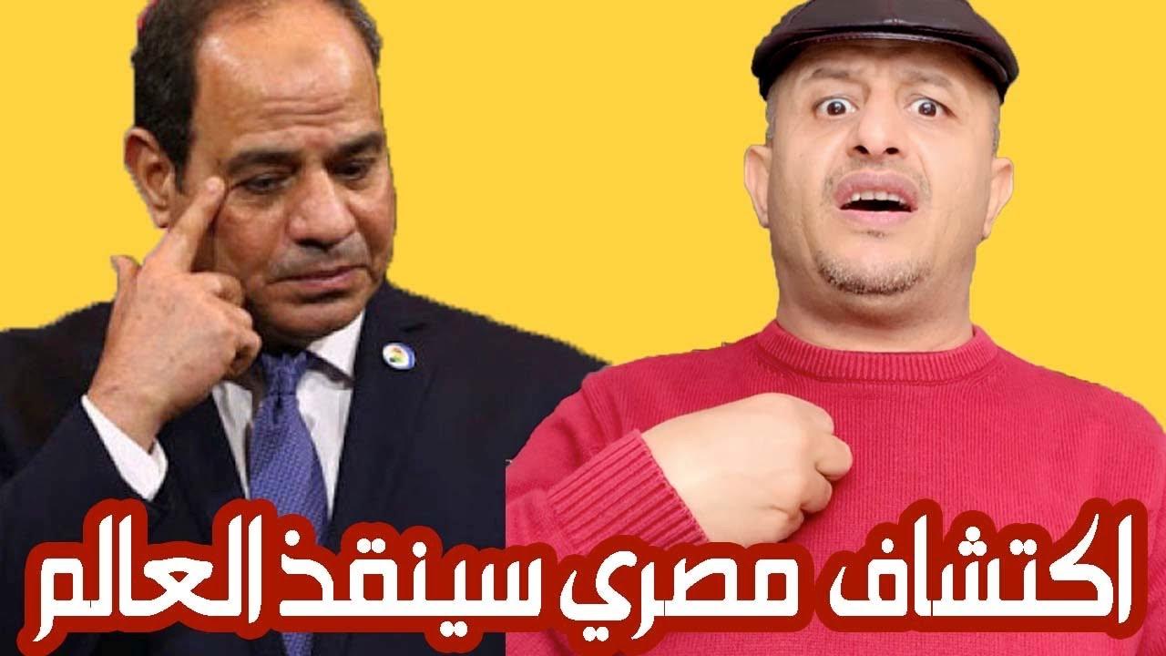 إكتشاف مصري مذهل سينقذ العالم