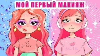 ИСТОРИЯ ПРО МОЙ ПЕРВЫЙ МАКИЯЖ анимация Розэ про косметику