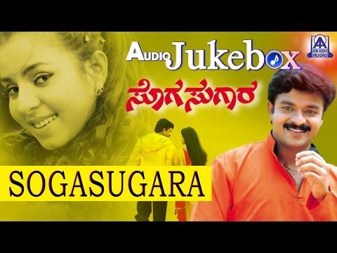 Sogasugara I Kannada Film Audio Jukebox I Jayasurya, Nisha I Akash Audio