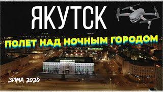 Якутск сегодня. полет на квадрокоптере. март 2020.