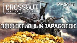 HOW TO GET INFINITE GOLD!   CROSSOUT 10.09.2018 FREE