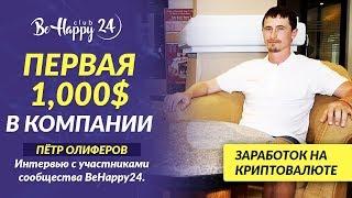 Честный обзор на курс  «ШТУКАБАКСОВ» 1000 долларов в месяц на компаниях из США» Макс Нестерчук .