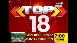Top 18 Maharashtra News | Marathi Batmya | 29 August 2019