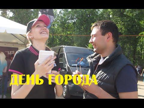 """День города. Шашлыки. """"Разборки"""" со Спортмастером."""