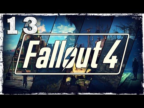 Смотреть прохождение игры Fallout 4. #13: Бойня с рейдерами.