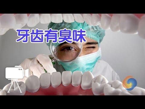 牙医教你牙齿有臭味怎么办?|牙齿保健 Cure Bad Breath