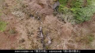 日本の滝百選『龍王の滝』 空撮