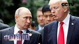 [中国新闻] 普京:希望与特朗普讨论《新削减战略武器条约》| CCTV中文国际