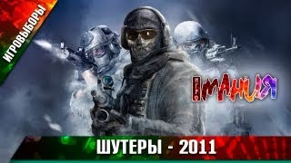 ИГРОВЫБОРЫ 2011: Шутеры!