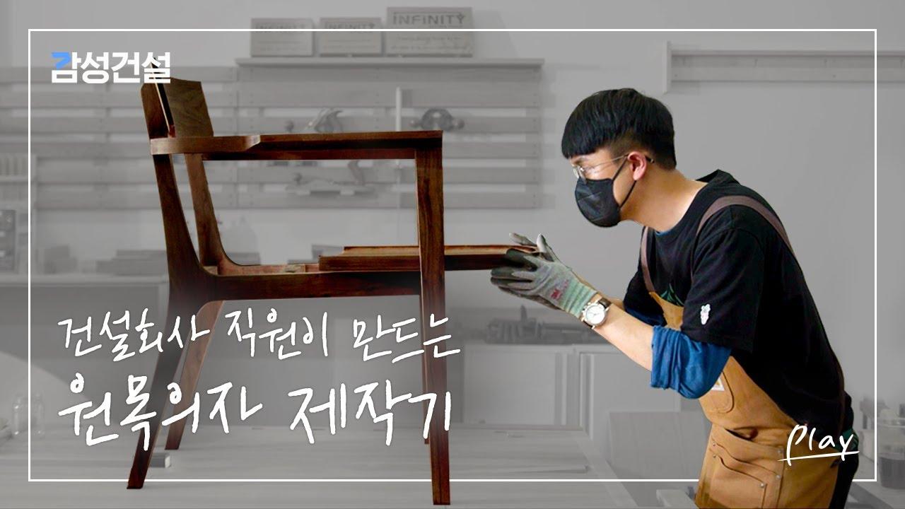 [삼성물산 건설부문] 감성건설 Play - 건설회사 직원이 만드는 원목의자 제작기