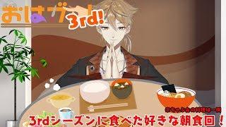 [LIVE] おはガク!3rdActシーズン最終回!いままで食べた朝食回!