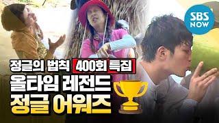 [정글의 법칙] 스페셜 '올타임 레전드 정글 어워즈????' / 'Law of the Jungle' Awards | SBS NOW