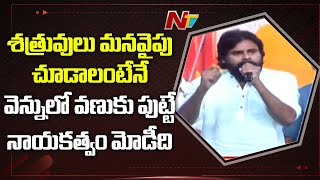 Pawan Kalyan Speech At Bharat Mata Harati || Necklace Road