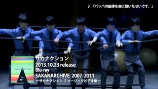 2013年10月23日リリース「SAKANARCHIVE 2007-2011~サカナクション ミュ...