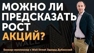 Рост акций единичной компании. Может ли частный инвестор предсказать рост акций? | Финтелект