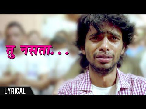 Tu Nasata | Marathi Song With Lyrics | Urfi Movie | Prathamesh Parab | Mitali Mayekar