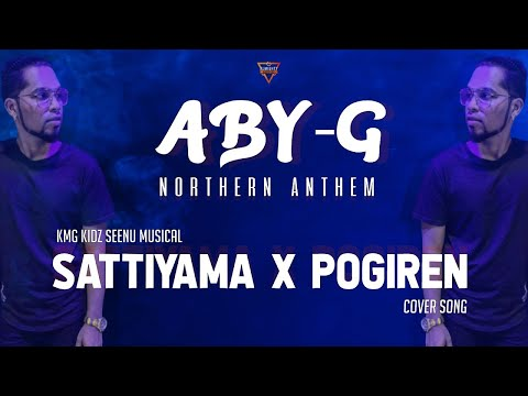 Sattiyama X Pogiren | Mashup Cover Song | Aby - G | KMG Kidz Seenu | Northern Anthem | Mugen Rao
