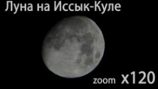 Смотрите луну на Иссык-Куле, Северное побережье. 26.08.2012(Наблюдение за луной на озере Иссык - Куль (Киргизия). 26 августа 2012 года. Смотреть луну онлайн вы можете на..., 2015-08-25T08:38:46.000Z)