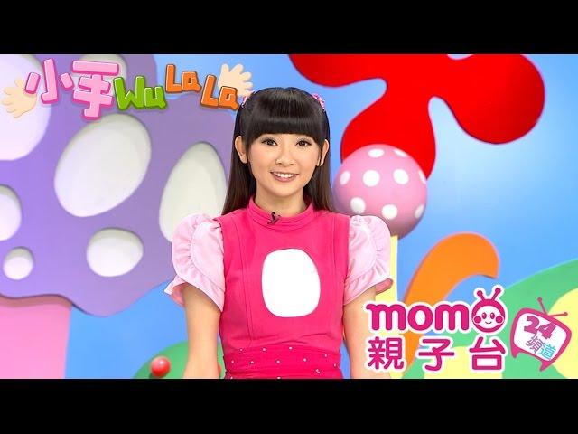 momo親子台 | 【冰箱】小手WuLaLa EP12【官方HD完整版 】