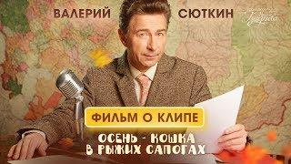 """Фильм о съёмках клипа """"Осень кошка в рыжих сапогах"""" Валерия Сюткина"""